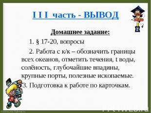 I I I часть - ВЫВОД Домашнее задание: 1. § 17-20, вопросы 2. Работа с к/к – обоз