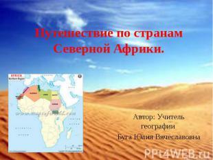 Путешествие по странамСеверной Африки. Автор: Учитель географии Буга Юлия Вячесл