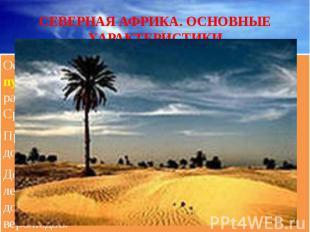 СЕВЕРНАЯ АФРИКА. ОСНОВНЫЕ ХАРАКТЕРИСТИКИ Основная территория Северной Африки зан