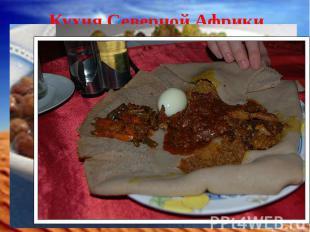 Кухня Северной Африки
