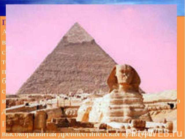 Примерно семь тысяч лет назад в Северной Африке дождей было гораздо больше, чем в наше время, и поэтому Сахара не была пустыней в современом представлении. Вся ее огромная территория представляла собой саванну, где паслись многочисленные стада живот…