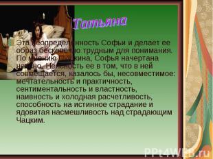 Татьяна Эта неопределенность Софьи и делает ее образ бесконечно трудным для пони