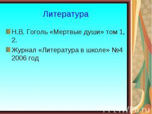 Литература Н.В. Гоголь «Мертвые души» том 1, 2.Журнал «Литература в школе» №4 20