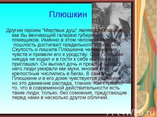 """Другим героем """"Мертвых душ"""" является Плюшкин, как бы венчающий галерею губернски"""