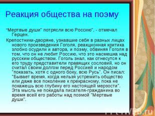 """Реакция общества на поэму """"Мертвые души"""" потрясли всю Россию"""", - отмечал Герцен."""