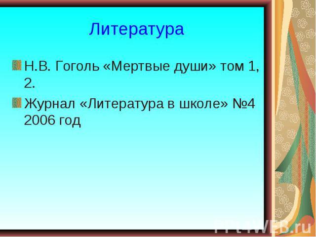 Литература Н.В. Гоголь «Мертвые души» том 1, 2.Журнал «Литература в школе» №4 2006 год