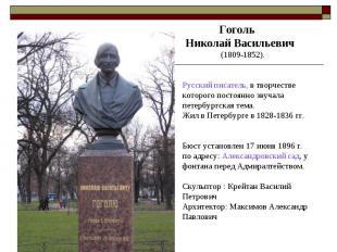 Гоголь Николай Васильевич (1809-1852). Русский писатель, в творчестве которого п