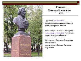 Глинка Михаил Иванович 1899. -русскийкомпозитор, основоположник национальной к