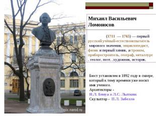 Михаил Васильевич Ломоносов (1711—1765)— первыйрусскийучёный-естествоиспы