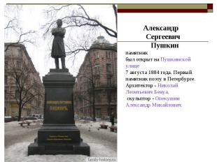 Александр Сергеевич Пушкин памятникбыл открыт на Пушкинской улице 7 августа 1884