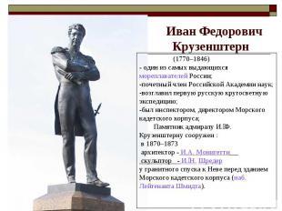 Иван Федорович Крузенштерн (1770–1846)- один из самых выдающихся мореплавателей