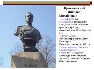 Пржевальский Николай Михайлович -географ, русский исследователь Центральной Ази