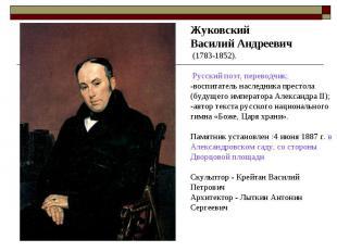 ЖуковскийВасилий Андреевич (1783-1852). Русский поэт, переводчик;-воспитатель на