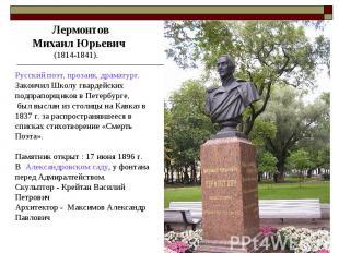 Лермонтов Михаил Юрьевич (1814-1841). Русский поэт, прозаик, драматург. Закончил