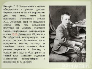 Интерес С.В.Рахманинова к музыке обнаружился в раннем детстве. Первые уроки иг