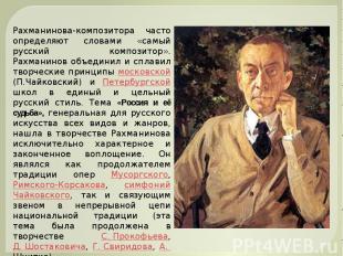 Рахманинова-композитора часто определяют словами «самый русский композитор». Рах