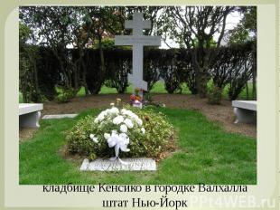 кладбище Кенсико в городке Валхаллаштат Нью-Йорк