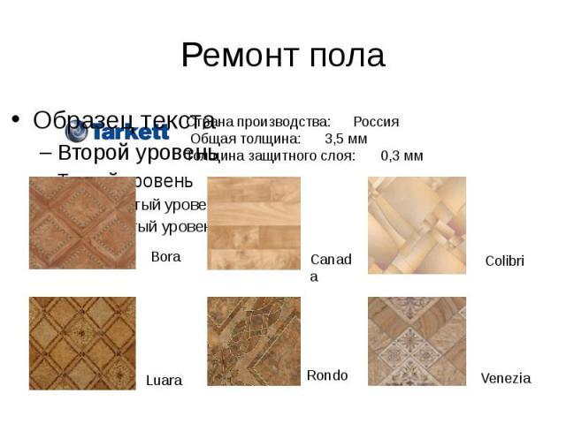 Ремонт пола Страна производства: Россия Общая толщина: 3,5 мм Толщина защитного слоя: 0,3 мм