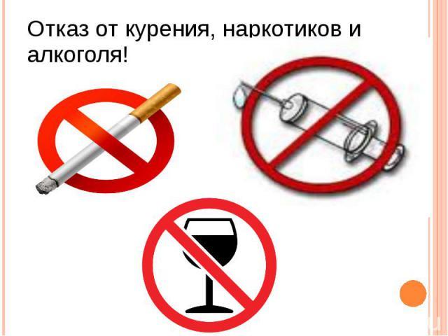 Отказ от курения, наркотиков и алкоголя!