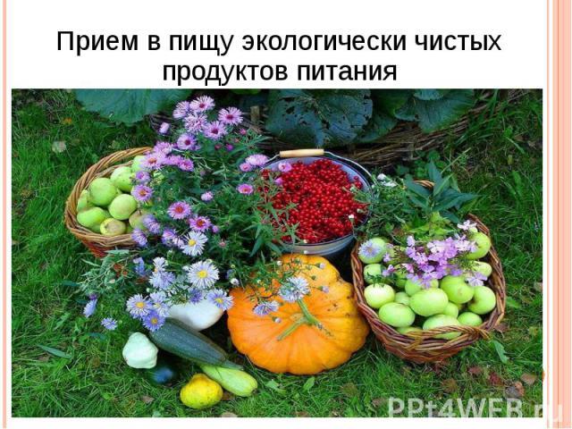 Прием в пищу экологически чистых продуктов питания