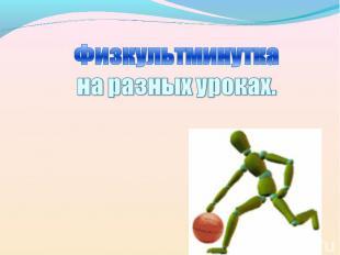 Физкультминутка на разных уроках