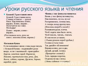Уроки русского языка и чтения Буквой Л расставим ноги Буквой Л расставим ноги, С