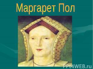 Маргарет Пол