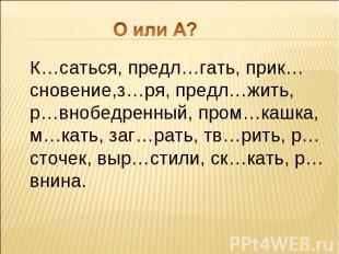 О или А? К…саться, предл…гать, прик…сновение,з…ря, предл…жить, р…внобедренный, п
