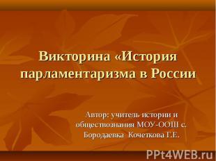 Викторина «История парламентаризма в России Автор: учитель истории и обществозна
