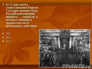 5. За 72 дня своего существования Первая Государственная Дума Российской империи