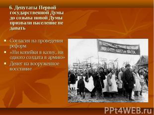6. Депутаты Первой государственной Думы до созыва новой Думы призвали население