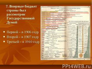 7. Впервые бюджет страны был рассмотрен Государственной ДумойПервой – в 1906 год