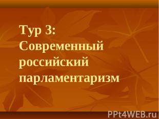 Тур 3: Современный российский парламентаризм