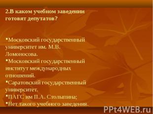 2.В каком учебном заведении готовят депутатов?Московский государственный универс