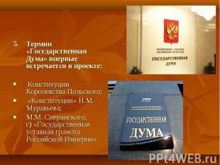 5. Термин «Государственная Дума» впервые встречается в проекте: Конституции Коро