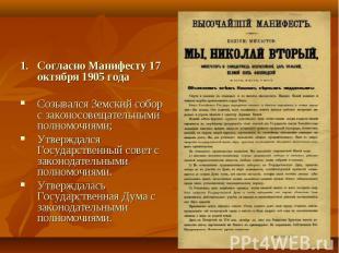 1. Согласно Манифесту 17 октября 1905 года Созывался Земский собор с законосовещ
