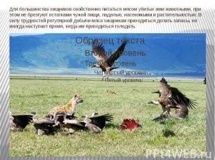 Для большинства хищников свойственно питаться мясом убитых ими животными, при эт