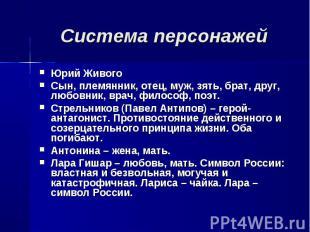 Система персонажей Юрий ЖивогоСын, племянник, отец, муж, зять, брат, друг, любов