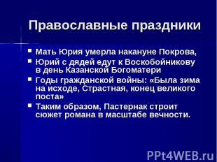 Православные праздники Мать Юрия умерла накануне Покрова,Юрий с дядей едут к Вос