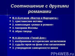 Соотношение с другими романами М.А.Булгаков «Мастер и Маргарита»:1. христианские