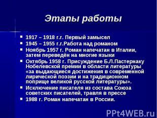 Этапы работы 1917 – 1918 г.г. Первый замысел1945 – 1955 г.г.Работа над романомНо