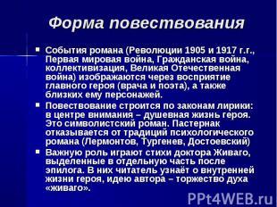 Форма повествования События романа (Революции 1905 и 1917 г.г., Первая мировая в