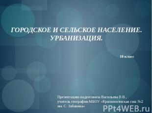 Городское и сельское население. Урбанизация Презентацию подготовила Васильева В.