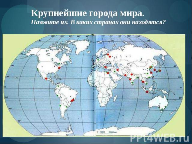Крупнейшие города мира.Назовите их. В каких странах они находятся?