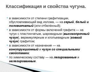 Классификация и свойства чугуна. в зависимости от степени графитизации, обусловл