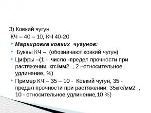 3) Ковкий чугун КЧ – 40 – 10, КЧ 40-20Маркировка ковких чугунов: Буквы КЧ – (обо