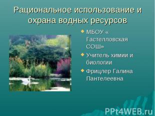 Рациональное использование и охрана водных ресурсов МБОУ « Гастелловская СОШ»Учи