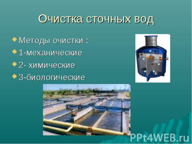 Очистка сточных водМетоды очистки :1-механические2- химические3-биологические