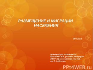 Размещение и миграции населения Презентацию подготовилаВасильева В.В., учитель г