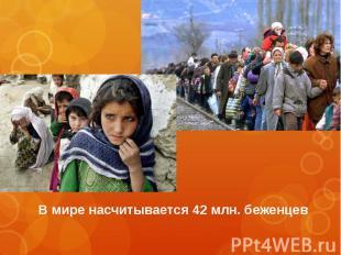 В мире насчитывается 42 млн. беженцев